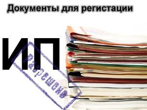 Бланк для регистрации ИП