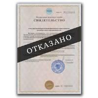 Отказ в регистрации ИП