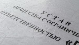 Устав общества с ограниченной ответственностью
