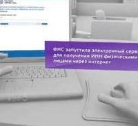 Получение ИНН онлайн
