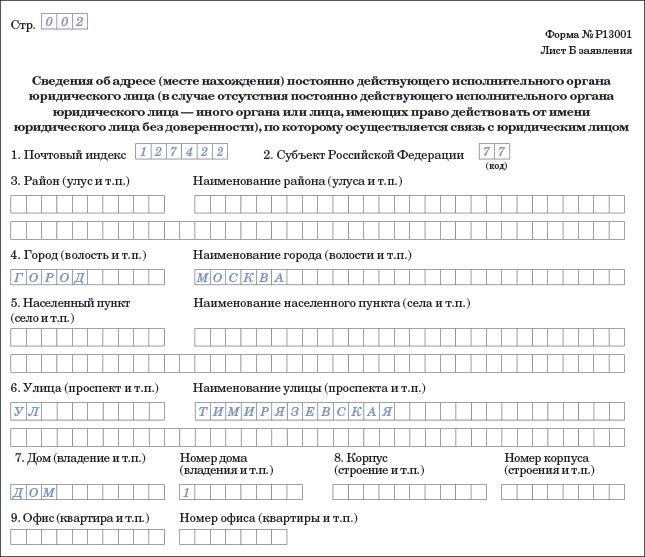 Новая форма p13001 образец заполнения