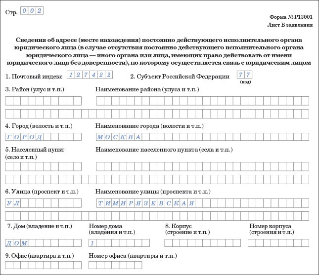 образец заполнения форма 13001 лист м - фото 2