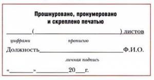 Как сшивать документы п11