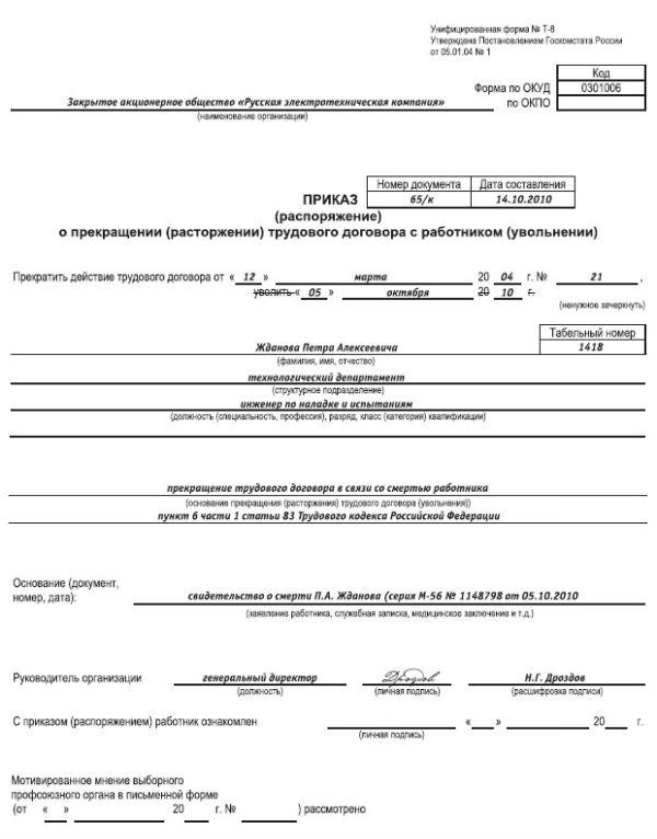 приказ об увольнении по смерти работника образец