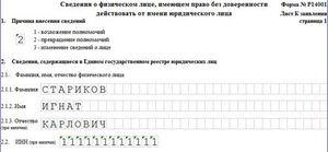 форма р14001 лист е образец заполнения - фото 4