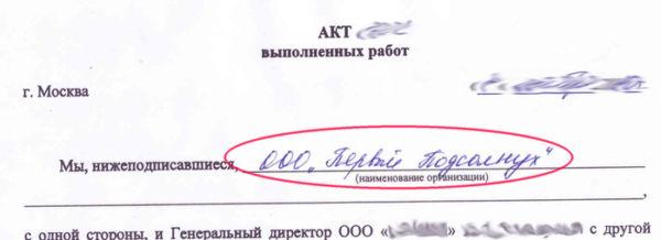 Пример удачного названия ООО