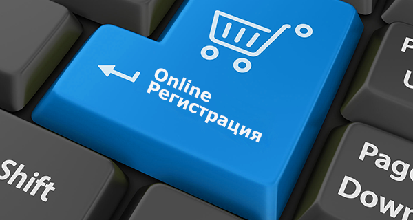 Регистрацию фирмы можно провести в интернете