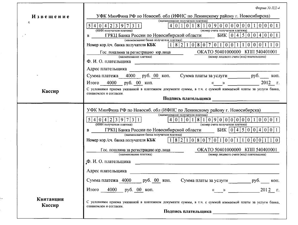 Образец квитанции об оплате госпошлины