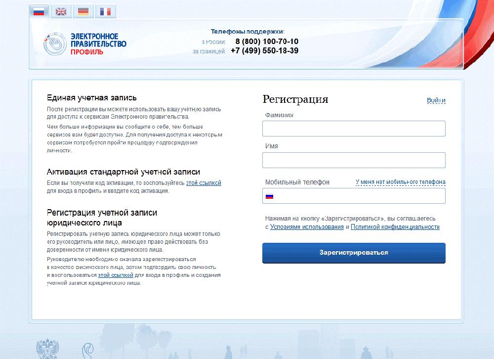 Как зарегистрировать фирму на сайте Госуслуги