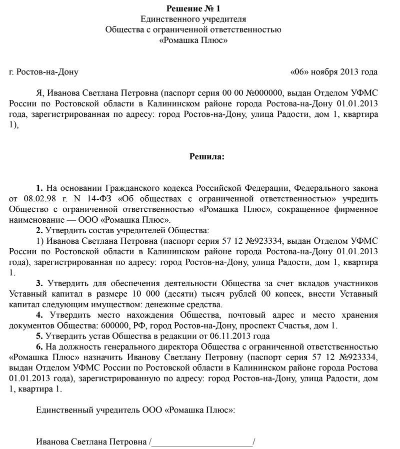 протокол о назначении нового директора ооо образец