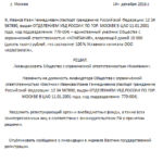 Изображение - Положение о ликвидации ооо reshenie-o-likvidacii3-150x150
