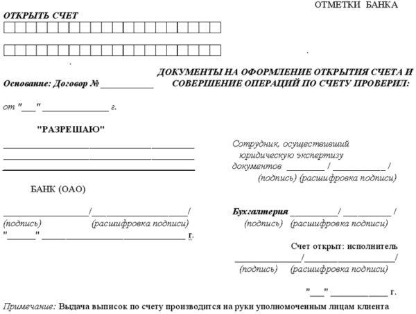 Изображение - Какие документы нужны для открытия счета в банке для ооо anketa-juridicheskogo-lica-e1484651212579