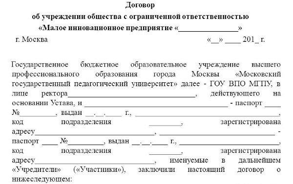 Изображение - Договор об учреждении ооо в 2019-2020 году dogovor-ob-uchrezhdenii-ooo