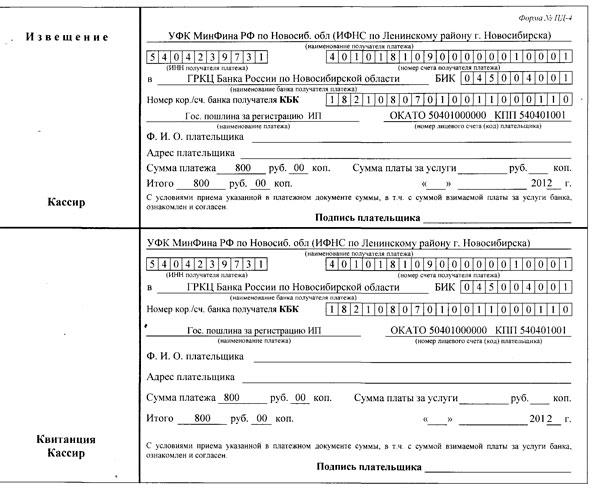 Изображение - Срок регистрации ип gosposhlina-pri-registracii-ip