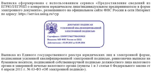 Изображение - Электронная подпись для индивидуального предпринимателя jecp-na-vypiske-e1484657436788