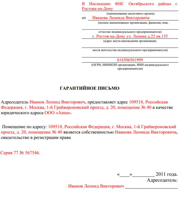 Изображение - Регистрация ооо на домашний адрес obrazec-soglasija-sobstvennika-e1484818280883
