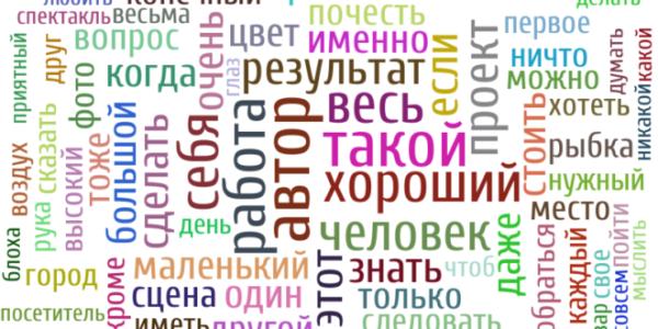 Сбор слов