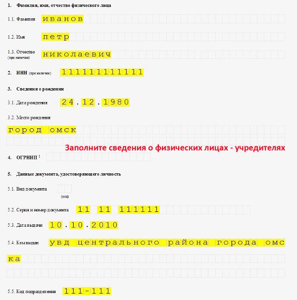 Изображение - Документы на регистрацию фирмы в виде ооо r11001