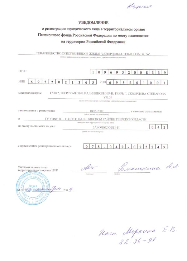 Образец заявления на регистрацию в ПФР
