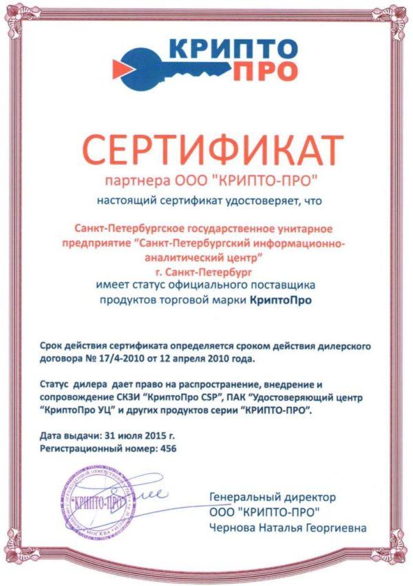 Сертификат ключа ЭЦП