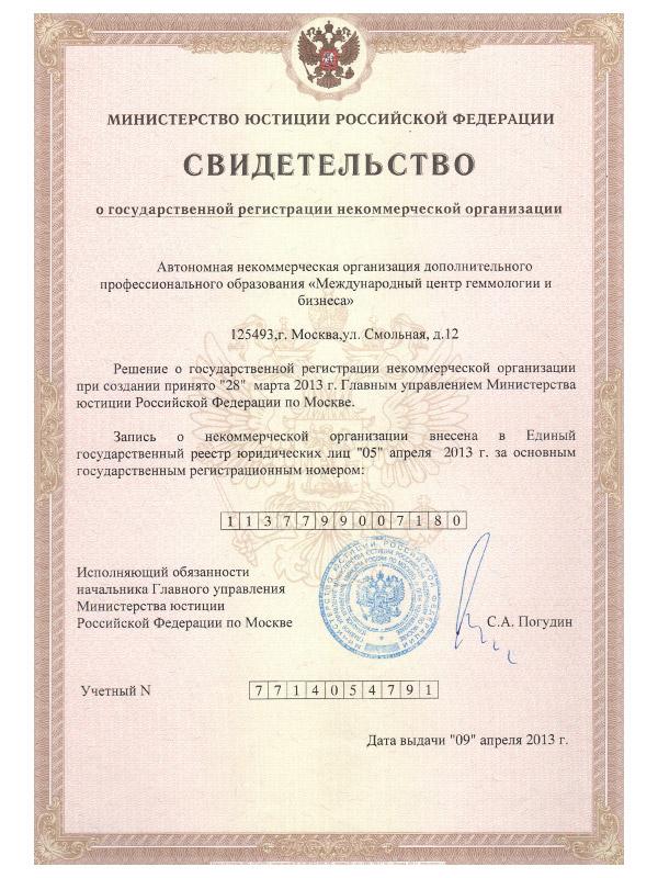 Свидетельство о регистрации АНО