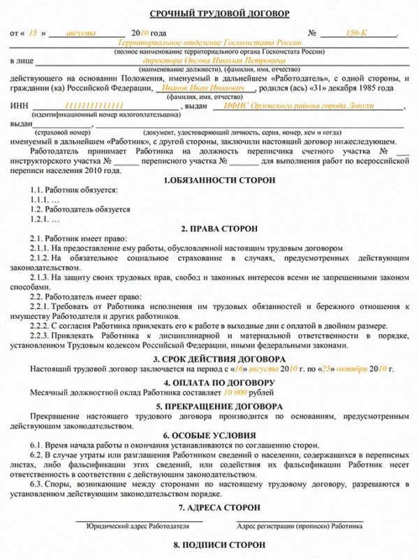 Изображение - Может ли работающий человек открыть индивидуальное предприятие trudovoj-dogovor-e1484758345997