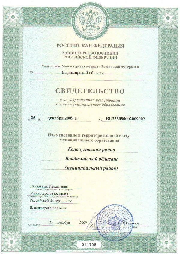 Свидетельство о регистрации Устава