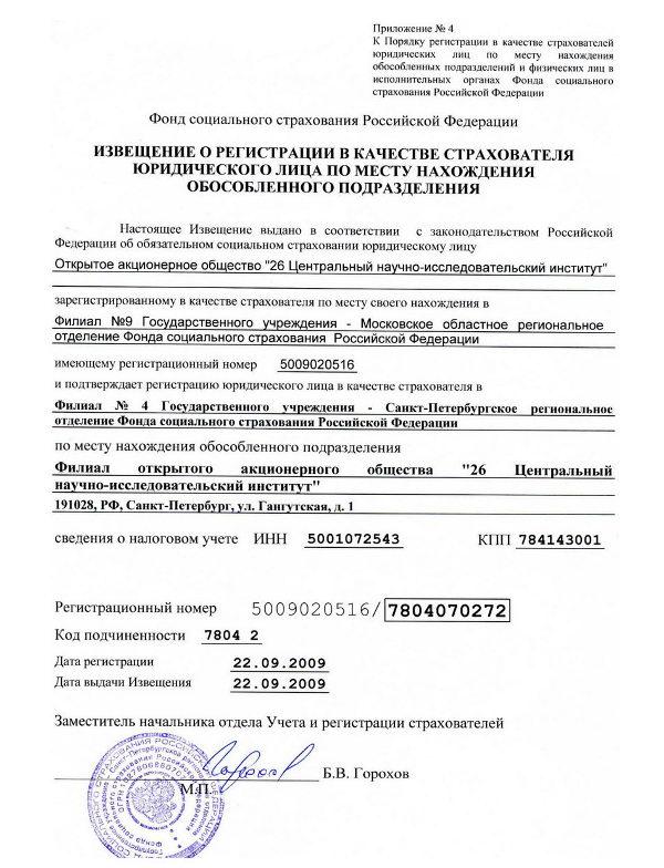 Извещение о регистрации в ФСС
