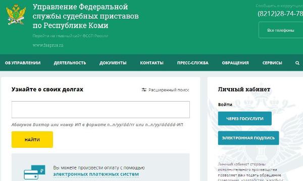 Проверка на сайте ФССП РФ