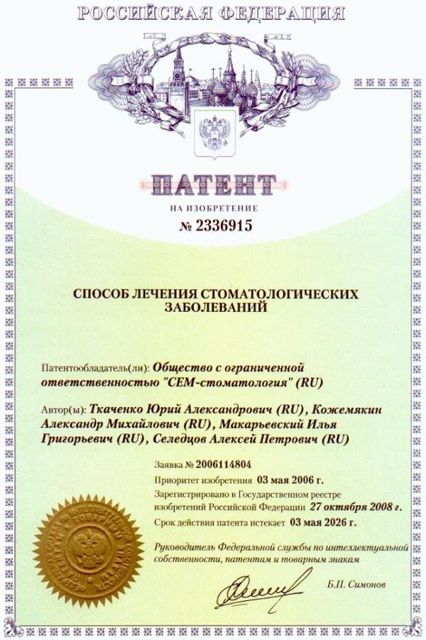 Оформленный патент