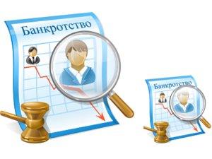 Сбор документов для банкротства