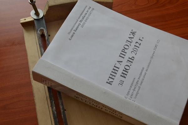 Как сшивать кассовую книгу