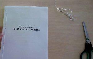 Правила сшивания кассовой книги