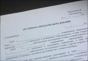 Договор на реализации оборудования образец
