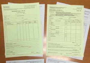 Заполнение бланка строгой отчетности образец