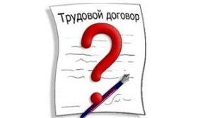 Изображение - Временный договор найма работника dogovor2