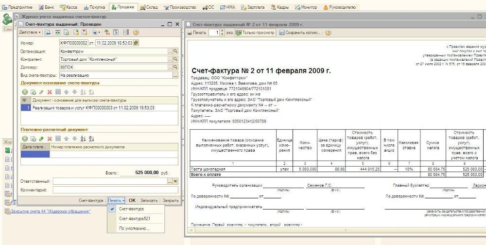 Электронная версия счета-фактуры