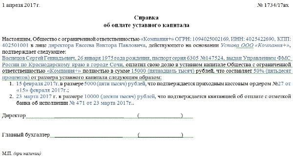 Справка об оплате уставного капитала ООО