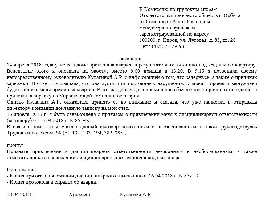 Заявление для комиссии
