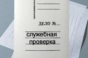 Изображение - Служебное расследование трудовой кодекс 5679bf25371b4e67a7b5ff0646073f47