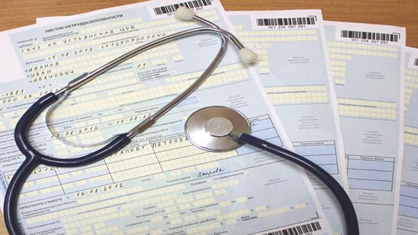 Изображение - Как работодателю проверить достоверность больничного листа osnovnye-sposoby-proverki