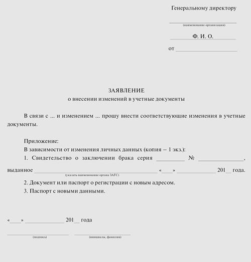 заявление на изменение