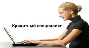 Обязанности кредитного специалиста на торговой точке