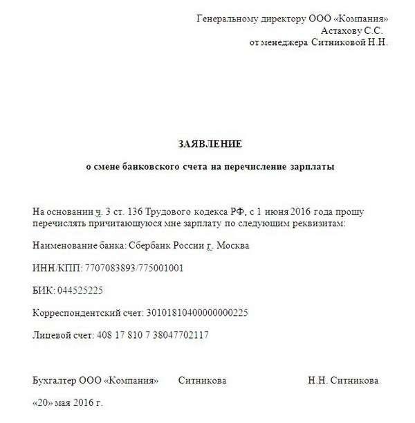Изображение - Заявление о перечислении заработной платы на карту zajavlenie-pri-smene-banka