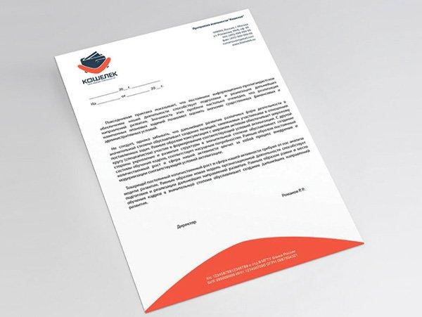 Фирменный бланк организации