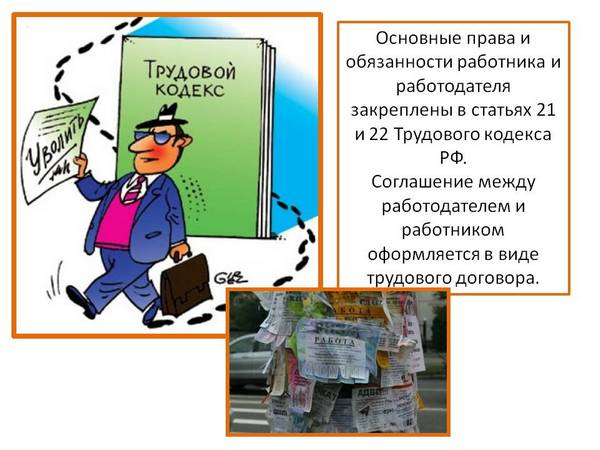 Изображение - Какие права и обязанности работника определяет тк рф 0007-007-Prava-i-objazannosti-rabotnika