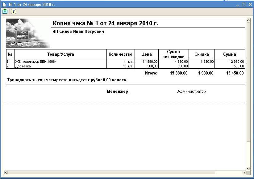 Изображение - Правильные копии чека - залог успешных проверок kopiya-cheka