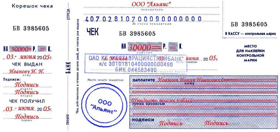 Образец заполнения чековой книжки