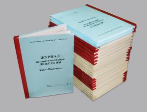 Журнал ознакомления с инструкциями по охране труда образец