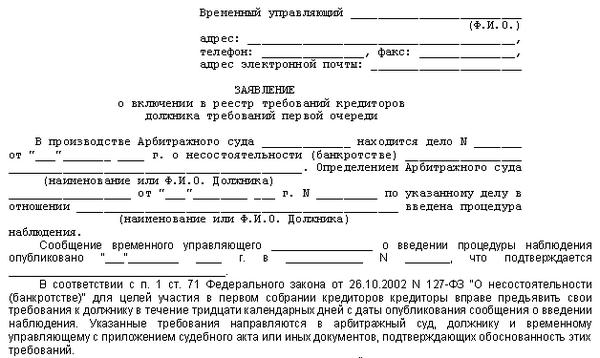 Изображение - Ликвидация юридического лица ифнс 20151222kreditor